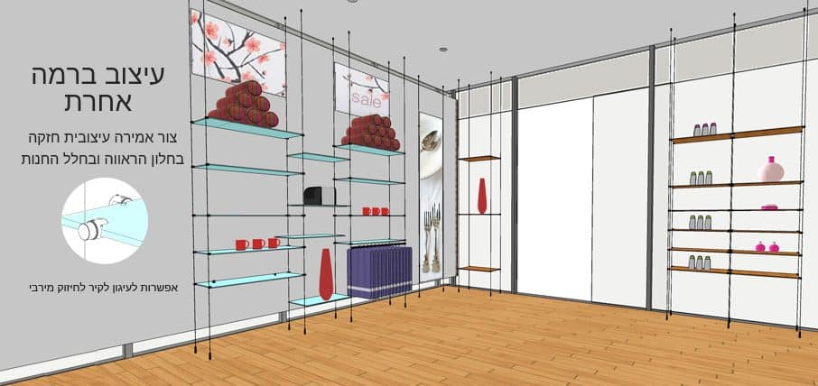 cable_shelving